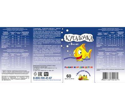 Рыбий жир для для детей Кусалочка Real Caps коробка