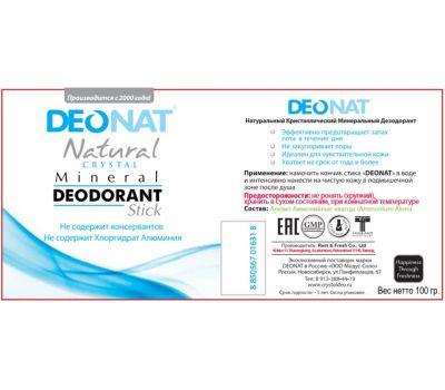 Дезодорант-кристалл чистый выдвигающийся Deonat фото 2