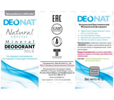 Дезодорант-кристалл чистый Деонат фото 2
