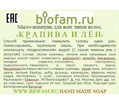 Мыло-шампунь Крапива и лен фото 2