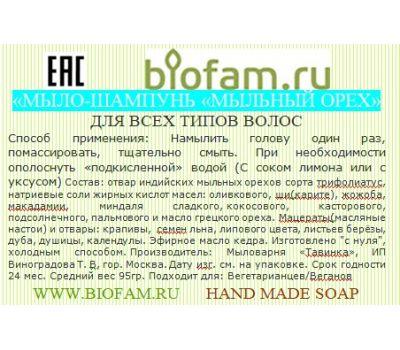 Мыло-шампунь Мыльный орех фото 2