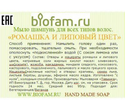 Мыло-шампунь Ромашка и липовый цвет фото 2