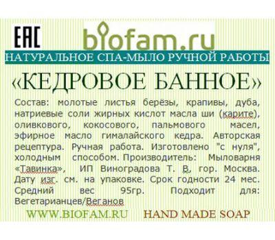 Мыло Кедровое Банное фото 2